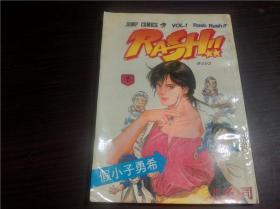 漫画 假小子勇希 (1)北条司   宁夏人民出版社 1995年 32开平装