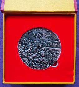 《中国共产党成立100周年纪念》大铜章(图案:陆海空战士、长城、一大会址、天安门等,高浮雕)