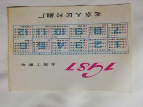 年历卡——1987年(北京人民印刷厂)