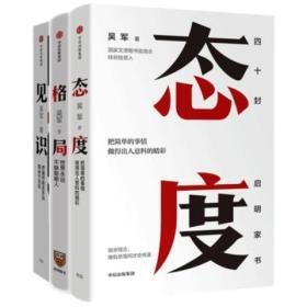 格局 见识 态度   吴军著 (套装共3册)