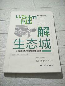 """""""融""""解生态城——中法武汉生态示范城规划探索与实践"""