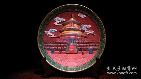 剔红漆器彩绘赏盘重1195克