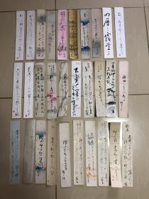 日本回流字画 色纸小卡纸300张打包出