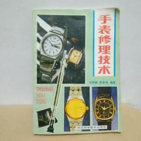手表修理技术
