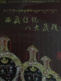 西藏传统八大藏戏光盘九章原套装