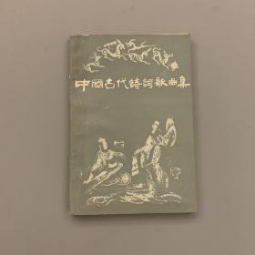 中国古代诗词歌曲集