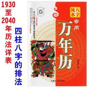 中国易学博览《八字风水专用万年历》1930-2040年历法详表 四柱预测命理 四柱八字的排法 八字推命教你寻龙点穴