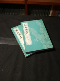 中国古典文学基本丛书:刘禹锡集(上下),1990年1版1印,2200册,品好
