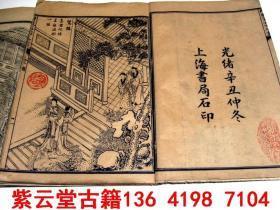 【光绪】西厢记(1-6卷)(全套)【原 #3012】