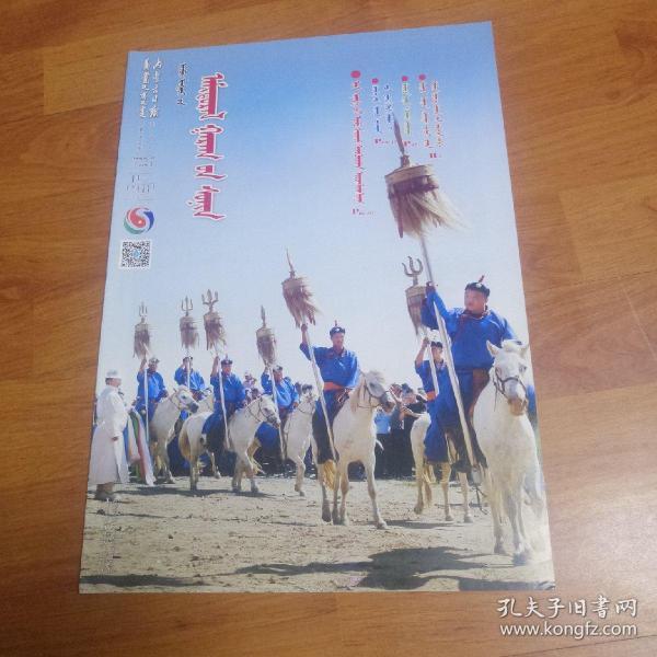 内蒙古生活周报  蒙文版  2016/7/19