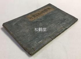 大宝贵,《不动尊愚钞》1册全,日本老旧写抄本,嘉永4年,1851年好在写抄,以甚右卫门板为底版,内容丰实,内含《不动尊愚钞》,述不动明王信仰之根本要义,并含《种子三形事》,述其种子事,并含《立像坐像异事》,《青黑色之事》,《忿怒形事》等,述其法相事,并含《火界咒》,《慈救咒》等,述其法义事,并含《惠光童子》等八大童子,述其护法事,并有梵字等,并粘贴有多种精美木版明王像等,佛教,密宗密教宝贵资料。