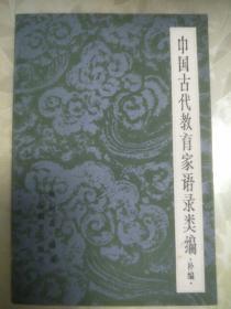 中国古代教育家语录类编