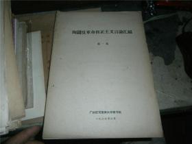 陶铸反革命修正主义言论汇编 第一集