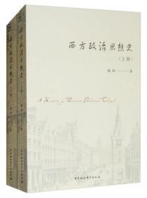 现货正版 西方政治思想史 上下册 (全二册)