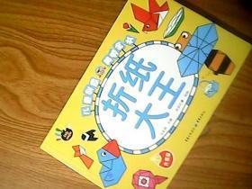 儿童创意美劳全书-折纸大王(升级版)