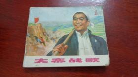 连环画:大寨战歌 (1973年1版1印)