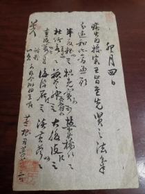 民国上海名医汪蕅生方笺一页