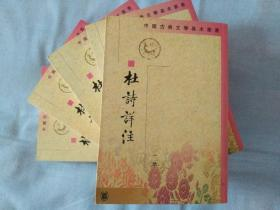 杜诗详注 全五册