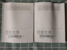回望沧海——20世纪中国雕塑文选(上下册)