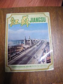 宣传画册 江苏(八十年代出版,介绍江苏风景,产品,工艺品等,中英文)