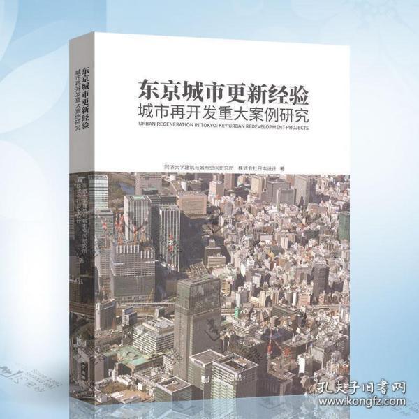 东京城市更新经验:城市再开发重大案例研究