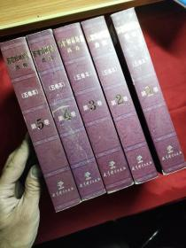 苏霍姆林斯基选集(5卷全)