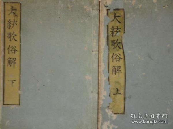 昌平黉教授《大统歌俗解》2册全,盐谷世弘著,井上不鸣注,明治官许和刻本