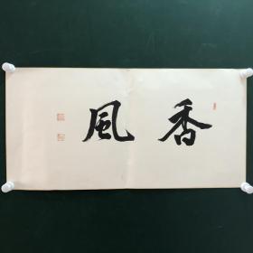 日本回流字画 软片2473