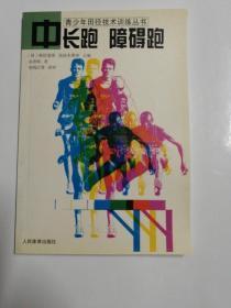 中长跑 障碍跑——青少年田径技术训练丛书
