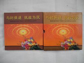 与时俱进,执政为民:热烈庆祝中国共产党第十六次全国代表大会邮票、首日封纪念册