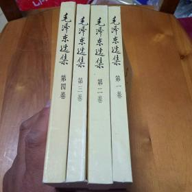 毛泽东选集(全四册)