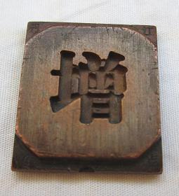 上世纪印刷机铅字铜模一个:增