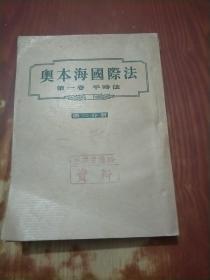 奥本海国际法 第一卷:平时法(第二分册)