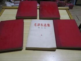毛泽东选集(五卷全5册四红一白)全横排具体版权与品相日期看图片【品佳】