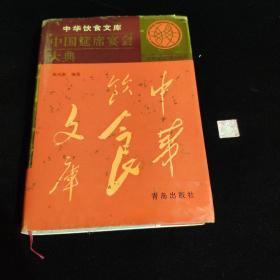 中华饮食文库-中国筵席宴会大典