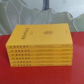 瑜伽师地论【全六册】2012年第2版