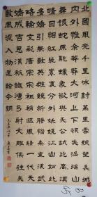 特惠B45    张庆春   四尺整纸书法