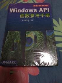 Windows API 函数参考手册(正版现货)