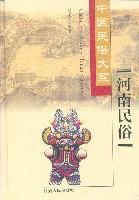 中国民俗大系-河南民俗