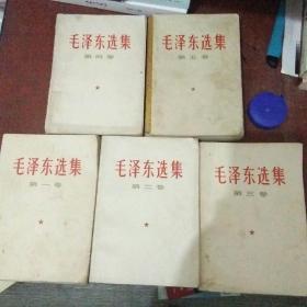 《毛泽东选集》全五卷(1-4卷为1966年改横排本,第五卷1977年一版一印)