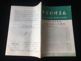 中华外科杂志 1979年5期