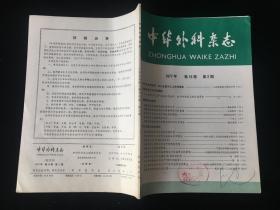 中华外科杂志 1977年2期