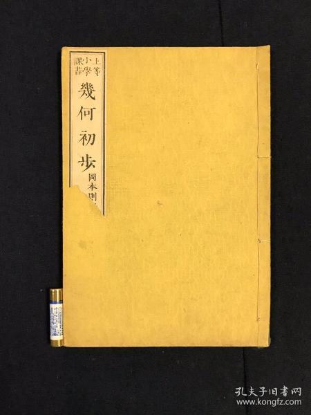 和刻本《小学几何初步图录》1册全,冈本则录译,明治九年五色印刷。