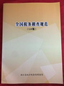 全国税务稽查规范(1.0版)