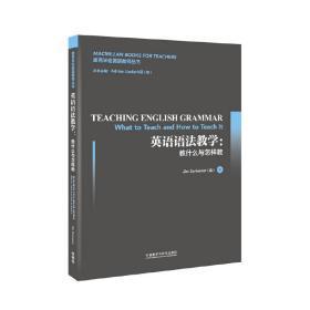 英语语法教学:教什么与怎样教(麦克米伦英语教师丛书2017)