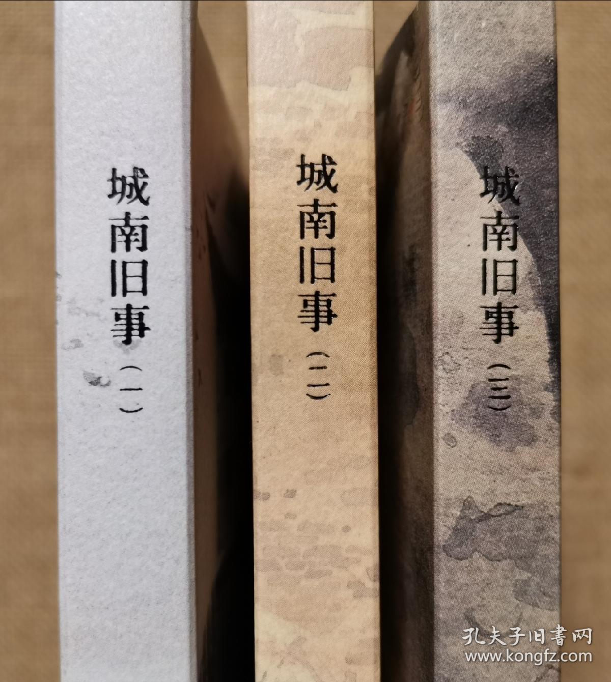 城南旧事(全三册)