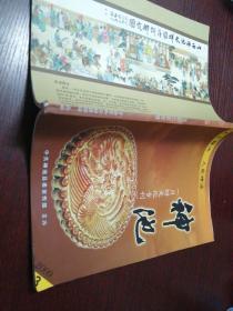 神池(月饼文化专刊)2009-3