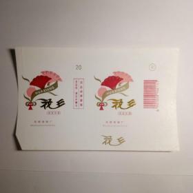 烟标-花乡牌高级咀烟(2)