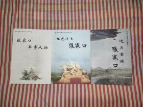 张家口军事文化系列丛书
