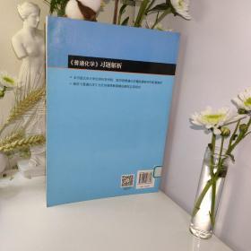 普通化学-习题解析